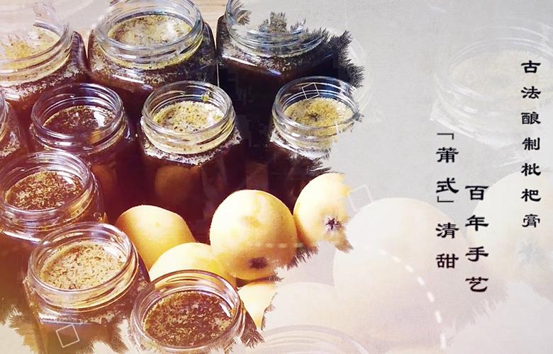 """【八閩非遺紀行】福建莆田:傳承百年的""""莆式""""清甜"""