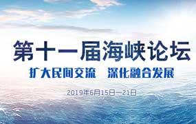 第十一屆海峽論壇