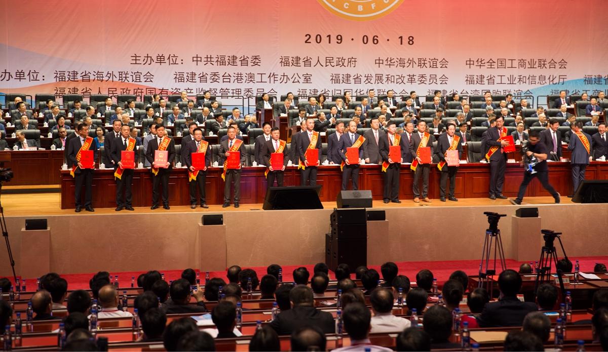 第六屆世界閩商大會開幕 1400余名閩商代表參會