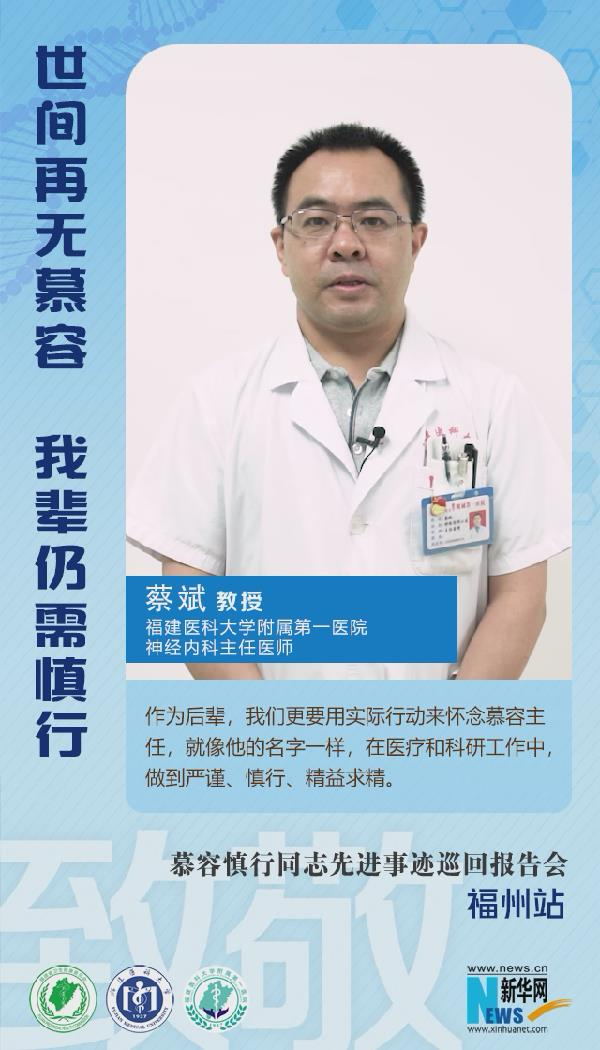 福建醫科大學附屬第一醫院蔡斌:用實際行動懷念慕容慎行