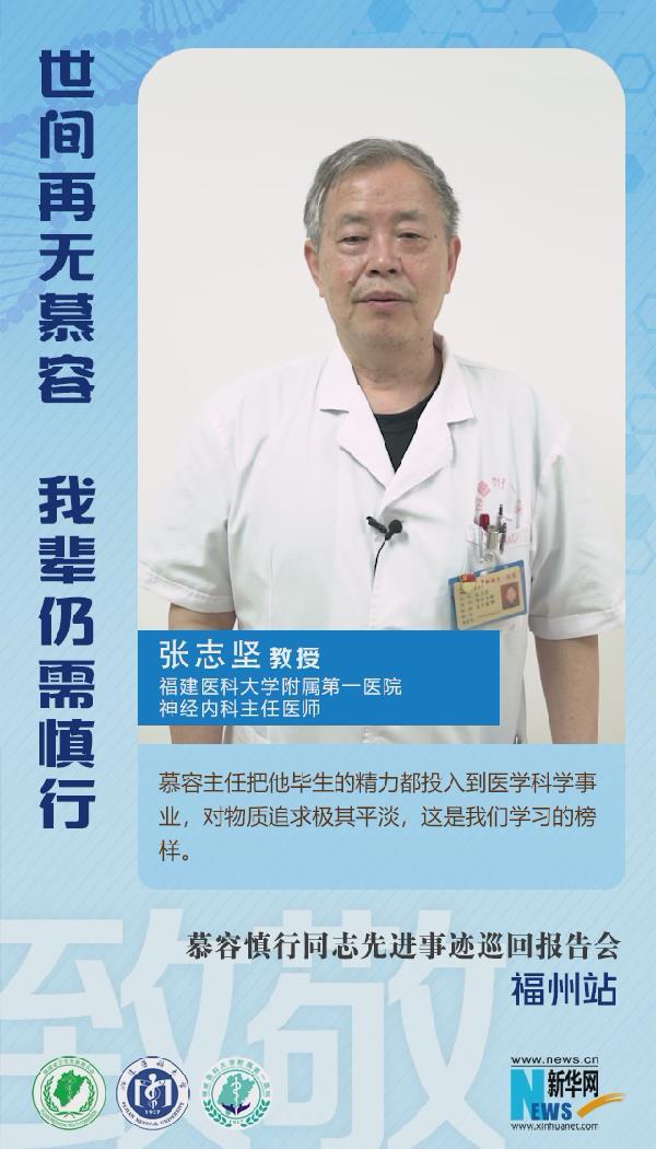 福建醫科大學附屬第一醫院張志堅:慕容主任平淡的物質追求是我們學習的榜樣