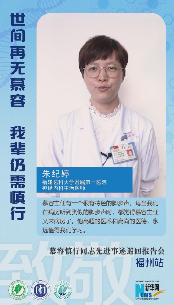 福建醫科大學附屬第一醫院朱紀婷:慕容主任高尚的醫德值得我們學習