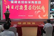 福建省招標採購集團簽約6個項目