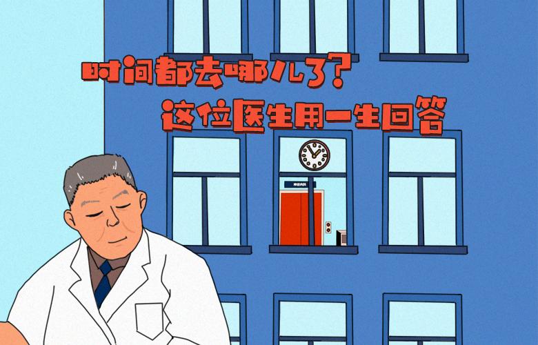 時間都去哪兒了?這位醫生用一生回答
