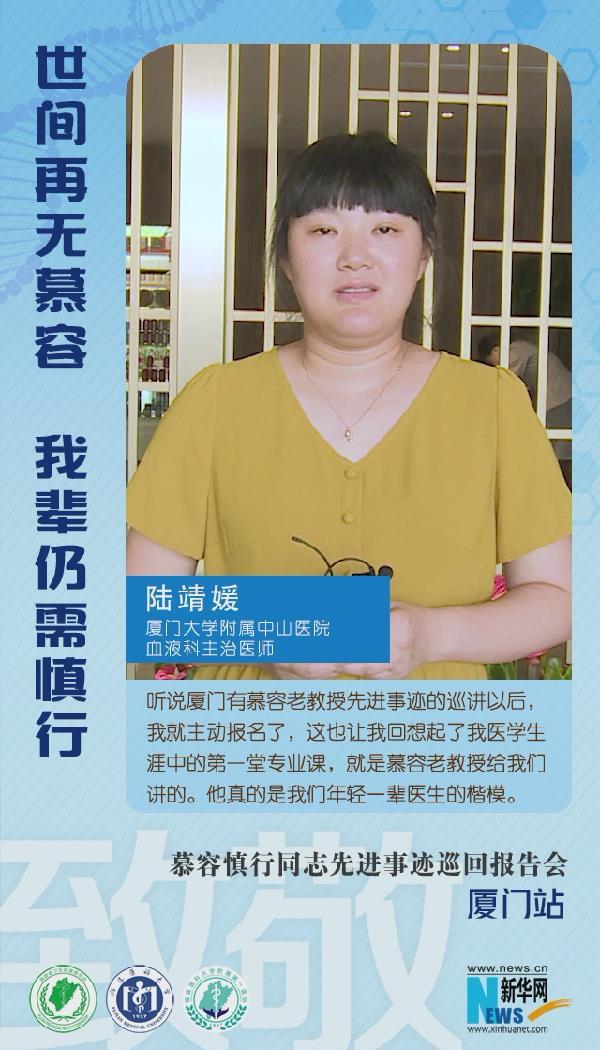廈門大學附屬中山醫院陸靖媛:慕容教授是年輕一輩醫生的楷模