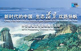新時代的中國:生態福建 絲路揚帆