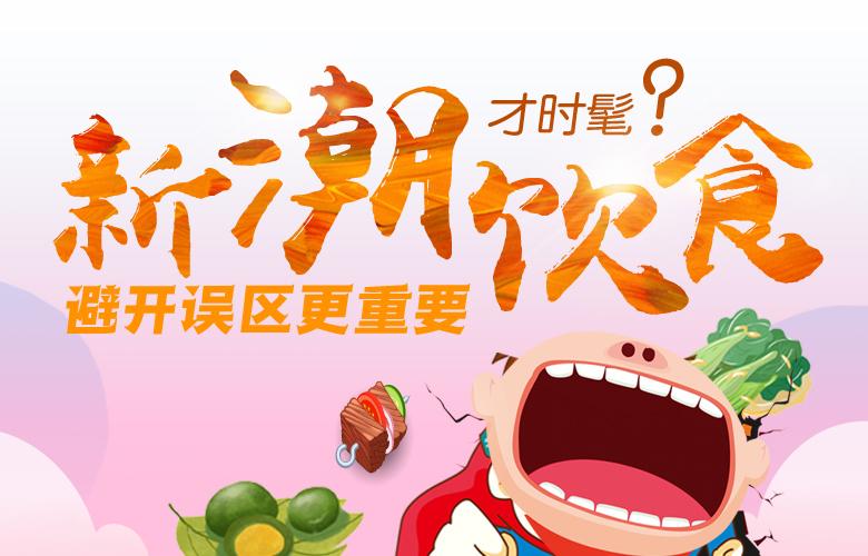 """""""新潮飲食""""才時(shi)髦?避開誤區更重要"""