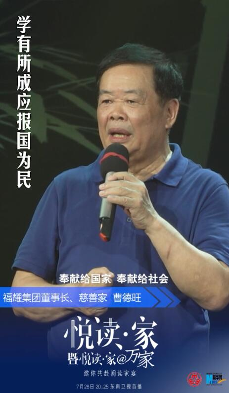 曹德旺:學有所成應報國為民