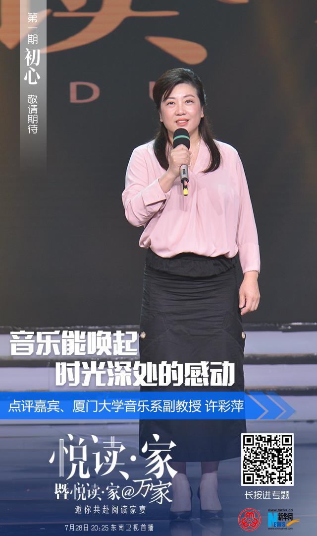 許彩萍:音樂能喚起時光深處的感動