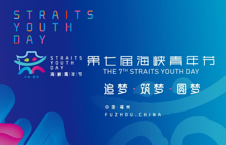 第七屆海峽青年節