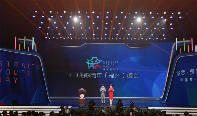 2019海峽青年(福州)峰會舉行 助力兩岸青年築夢圓夢