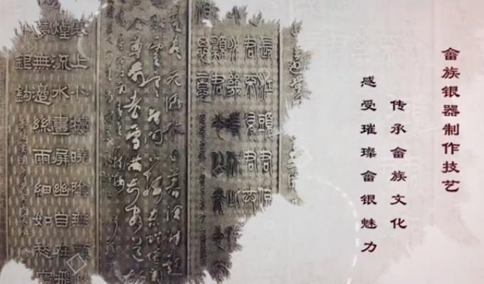 【八閩非遺紀行】寧德畬族銀器制作技藝:在傳承中走得更遠