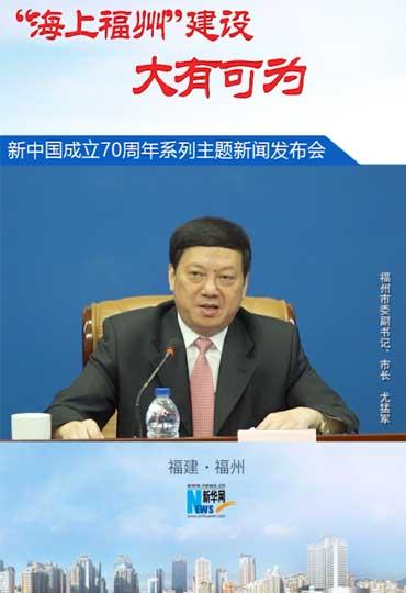 """尤猛軍:""""海上福州""""建設 大有可為"""
