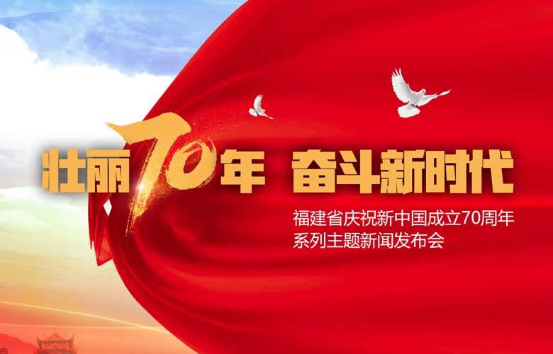 福建省慶祝新中國成立70周年主題新聞發布會