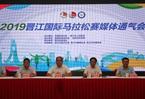2019晉江國際馬拉松賽開啟報名