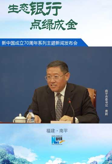 """南平:建設""""生態銀行"""" 搭建資源變資産資本平臺"""