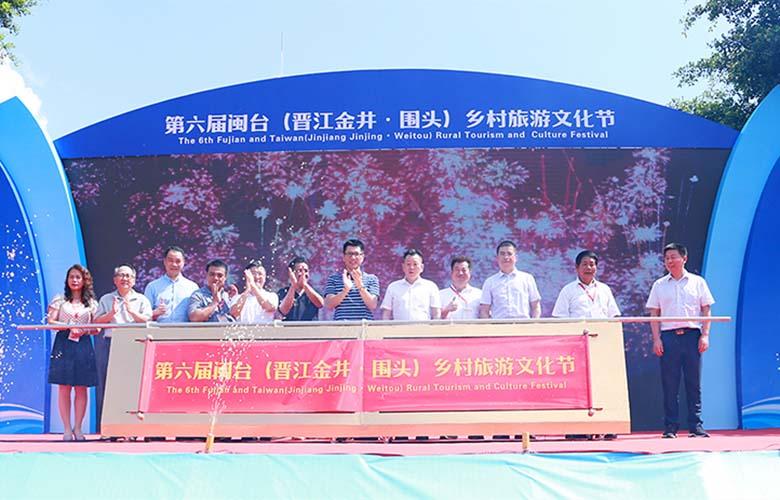 第六屆閩臺鄉村旅遊文化節在福建晉江舉行