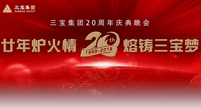 三寶集團20周年慶典晚會