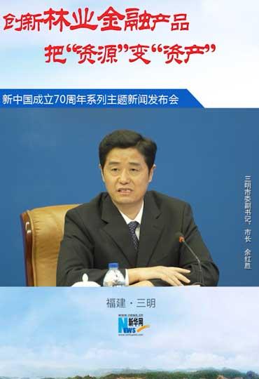 """三明:創新林業金融産品 把""""資源""""變""""資産"""""""