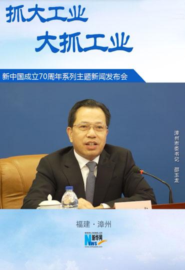 漳州:抓大工業 大抓工業
