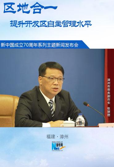 漳州:區地合一 提升開發區自主管理水平