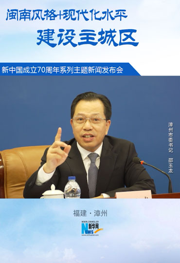 漳州:以閩南風格+現代化水平 建設主城區