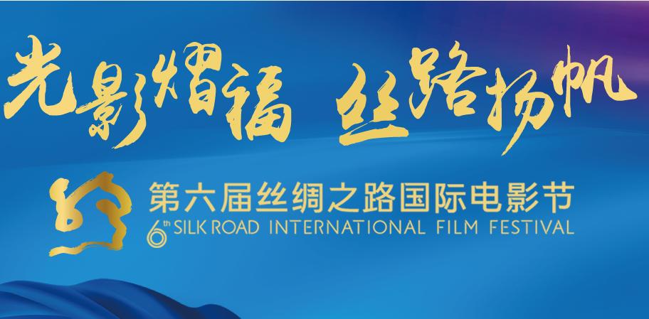 第六屆絲綢之路國際電影節將在福州舉辦
