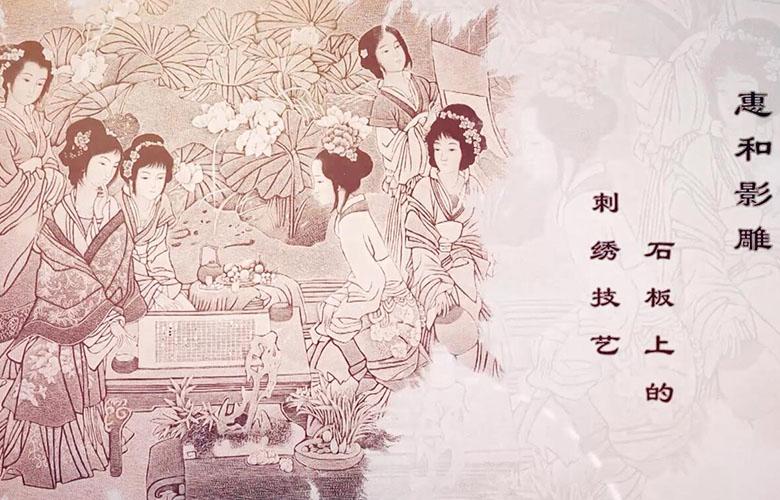 惠和影雕:石板上的刺繡技藝
