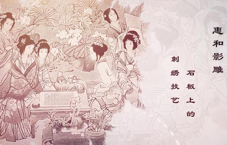 【八閩非遺紀行】惠和影雕:石板上的刺繡技藝