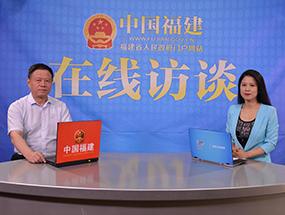 專訪福建省人防辦黨組成員、副主任薛依強