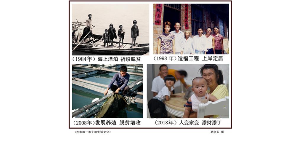 霞浦縣蝦塘村岱溪頭自然村連家船民林阿柱一家的生活嬗變歷程。