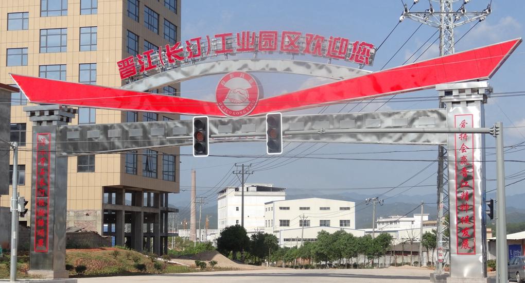 晉江(長汀)山海協作工業園區。