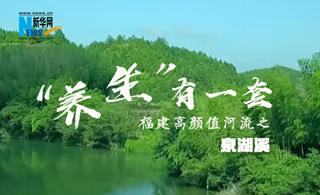 """""""養生""""有一套丨福建高顏值河流之泉湖溪"""