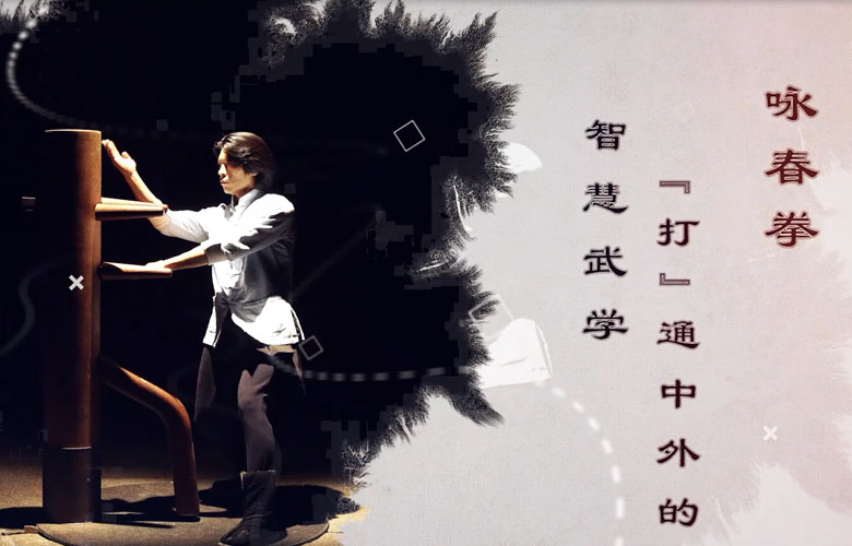 """【八閩非遺紀(ji)行(xing)】詠春拳︰""""打(da)""""通中外的智慧武學(xue)"""