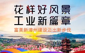 花樣(yang)好風(feng)景 工業新篇(pian)章