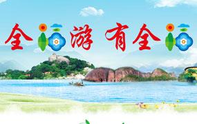 全(quan)福(fu)游 有全(quan)福(fu)