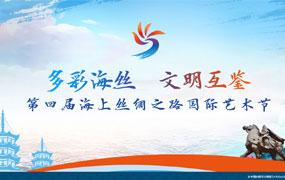 第四屆海上絲綢之(zhi)路國際藝術(shu)節