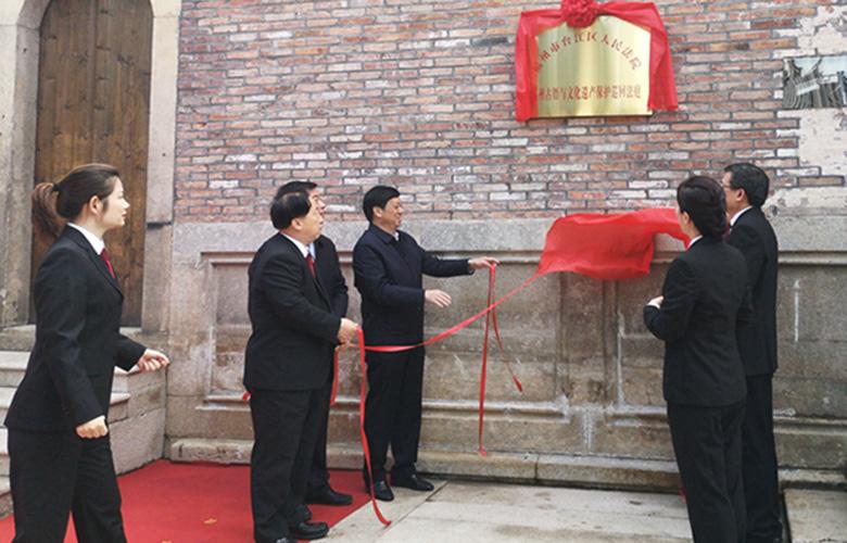福建首個文化遺産保護巡回法庭揭牌