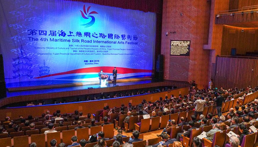 第四屆海上絲綢之路國際藝術節開幕