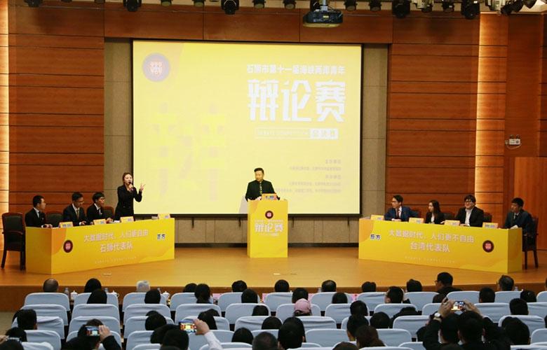 福建石獅:海峽兩岸青年辯場爭鋒 臺灣代表隊奪冠