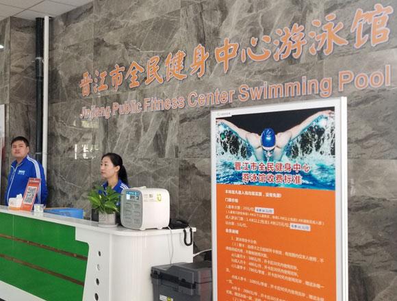晉江市全民健身中心遊泳館