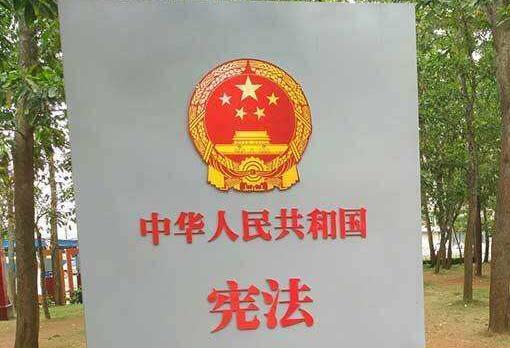 (兩會受權發布)中華人民共和國憲法