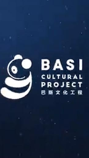 """""""巴斯""""文化建設工程宣傳片"""