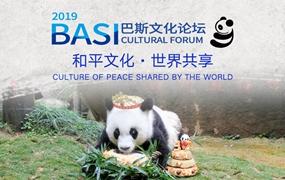 2019巴(ba)斯文(wen)化(hua)論(lun)壇