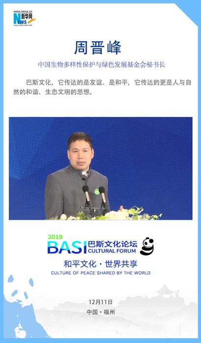 """周晉峰:""""巴斯文化""""傳達友誼與和平 更傳達生態文明思想"""