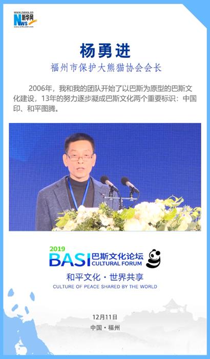 """楊勇進:歷時13年 打造""""巴斯文化""""標識"""