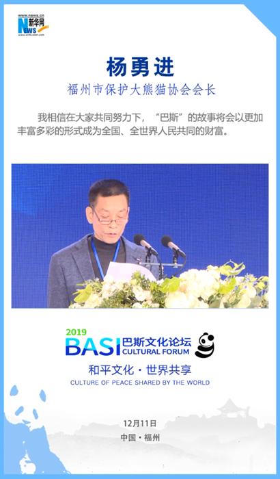 """楊勇進:""""巴斯""""故事將成為人類共同財富"""