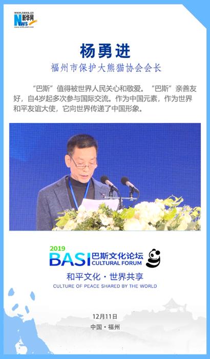 """楊勇進:""""巴斯""""向世界傳遞中國形象"""