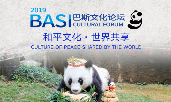 2019 Basi Cultural Forum held in east China's Fujian