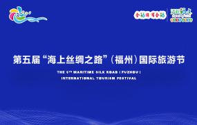 """第五屆""""海上絲綢之路""""(福州)國際旅遊節"""